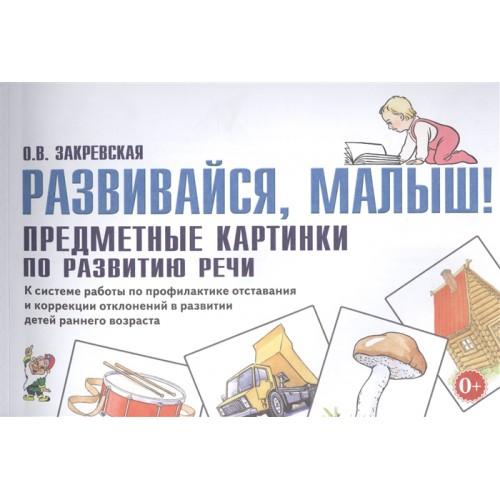 книга-пособие развивайся малыш предметные картинки по развитию речи о в закревская