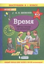 Время. Рабочая тетрадь по математике для детей 6-7 лет (Шевелев К.В.)
