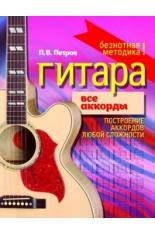 Гитара. Все аккорды. Построение аккордов любой сложности. Безнотная методика (Петров П.В.)