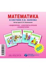 CD 1-4кл. Математика. Видеоуроки. Конспекты уроков. Комментарии к уч.А..