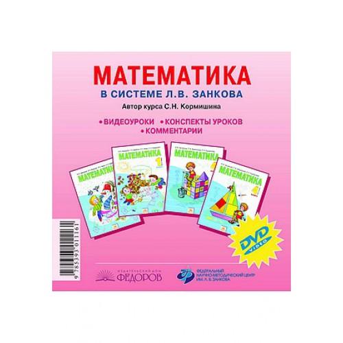 Гдз по математике 3 клас занкова