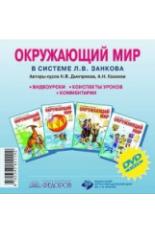 CD 1-4кл. Русс.язык. Видеоуроки. Конспекты уроков. Комментарии (Дмитри..