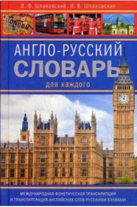 А-Р словарь для каждого. English-Russian Dictionary for Everyone (Шпаковский В.Ф.)
