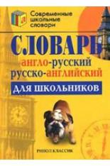 А-Р и Р-А словарь для школьников ()..