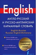 А-Р и Р-А карманный словарь (Тюленев С.В.)..