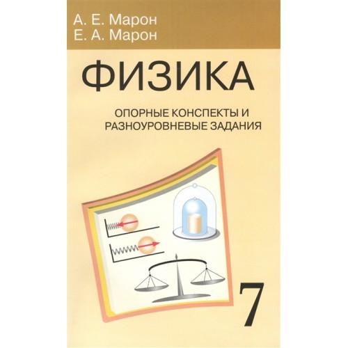 Марон Физика 10 Класс Опорные Конспекты Гдз