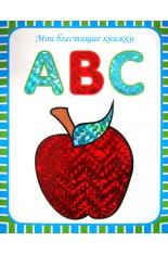 ABC. Английский алфавит (215х280)..