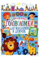 Забавные головоломки для мальчиков и девочек (Скиба Т.В.)..