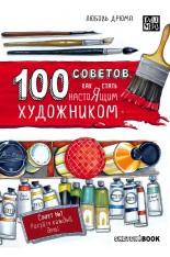 SketchBook. 100 советов, как стать настоящим художником (Дрюма Л.А.)..