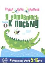 Я готовлюсь к письму. Рабочая тетрадь для детей 5-6 лет (Чистякова Н.А..