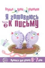 Я готовлюсь к письму. Рабочая тетрадь для детей 6-7 лет (Чистякова Н.А..