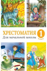 Хрестоматия для начальной школы 1 класс (н/о) (сборник)