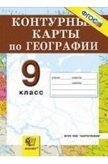 К/К. 9кл. Контурные карты по географии (ФГОС) (Смурова Н.В.)..