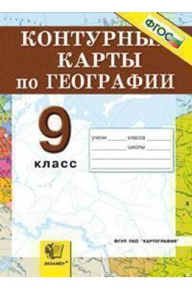 К/К. 9кл. Контурные карты по географии (ФГОС) (Смурова Н.В.)