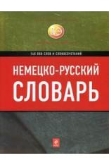Н-Р словарь. 140 000 слов и словосочетаний (Ланге Г.Ф.)..
