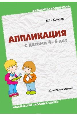 Днколдина аппликация с детьми 4-5 лет конспекты занятий