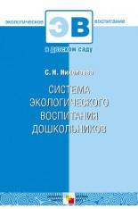 ЭВ. Система экологического воспитания дошкольников (Николаева С.Н.)..