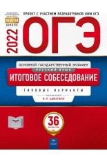 ОГЭ 2022. Русский язык. Итоговое собеседование. Типовые варианты. 36 вариантов (Цыбулько И.П.)