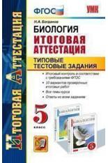 ИА. 5кл. БИОЛОГИЯ. ТТЗ (ФГОС) (Богданов Н.А.)..
