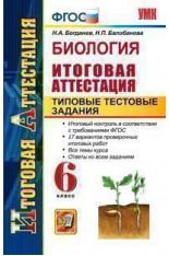 ИА. 6кл. БИОЛОГИЯ. ТТЗ (ФГОС) (Богданов Н.А.)..