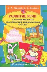 Развитие речи и познавательных способностей дошкольников 4-5 лет. 33 лексические темы (Карпова С.И.)