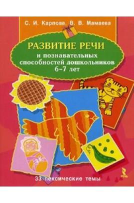 Развитие речи и познавательных способностей дошкольников 6-7 лет. 33 лексические темы (Карпова С.И.)