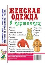 Женская одежда в картинках. Наглядное пособие для педагогов, логопедов..