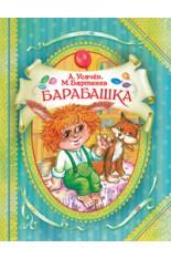 Барабашка (Усачев А.А.)..