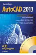 AutoCAD 2013 + CD с видеокурсом (Орлов А.)..