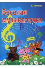 Веселая музыкалочка (Фролова Ю.В.)