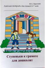 Ступеньки грамоты для дошколят. Рабочая тетрадь для детей 6-7 лет (Березняк И.А.)