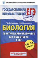 ЕГЭ 10-11кл. Биология. Практический справочник для подготовки к ЕГЭ (П..