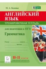 ЕГЭ 10-11кл. Англ.язык. Тренировочная тетрадь для подготовки к ЕГЭ. Гр..