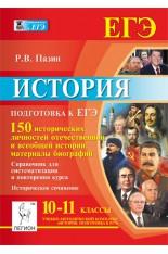 ЕГЭ 10-11кл. История. 150 исторических личностей: материалы биографий...
