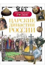 Царские династии России (Никишин В.О.)..