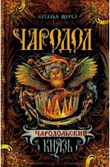 Чародол - 2. Чародольский князь (Щерба Н.В.)..