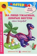 На лицо ужасное, доброе внутри. Лепим динозавров (Лыкова И.А.)..