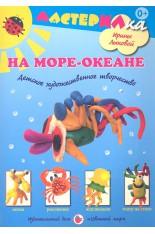 На море-океане. Детское художественное творчество (Лыкова И.А.)..