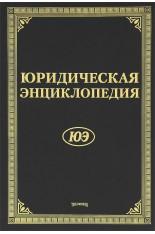 Юридическая энциклопедия (Тихомиров М.Ю.)..