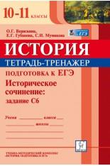 ЕГЭ 10-11кл. История. Подготовка к ЕГЭ. Историческое сочинение: задани..