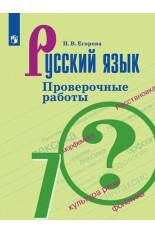 7кл. Русский язык. Проверочные работы к учебнику М.Т. Баранова (ФП 2019) (Егорова Н.В.)