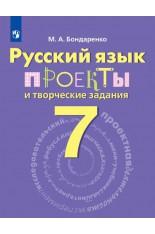 7кл. Русский язык. Проекты и творческие задания (ФП 2019) (Бондаренко М.А.)