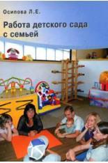 Работа детского сада с семьей (Скоролупова О.А.)..