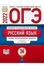 ОГЭ 2022. Русский язык. Типовые экзаменационные варианты. 36 вариантов (Цыбулько И.П.)