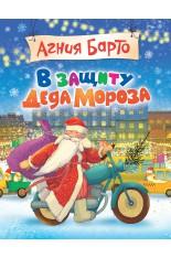 В защиту Деда Мороза (Барто А.Л.)..