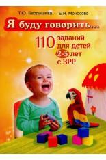 Я буду говорить... 110 заданий для детей 2-3 лет с ЗРР (Бардышева Т.Ю...