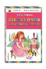 Щелкунчик и мышиный король (ил. И.Егунова) (Гофман Т.А.)..