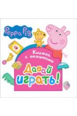 Давай играть! Свинка Пеппа. Книжка с окошками (127х127)..