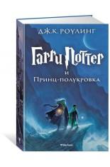 Гарри Поттер и Принц-полукровка (Роулинг Дж.)..