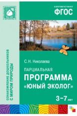 Юный эколог 3-7 лет. Парциальная программа (ФГОС ДО) (Николаева С.Н.)..